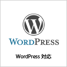WordPress対応