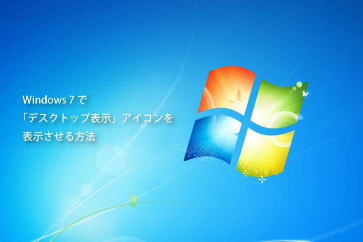 Windows7で「デスクトップ表示」アイコンを表示させる方法