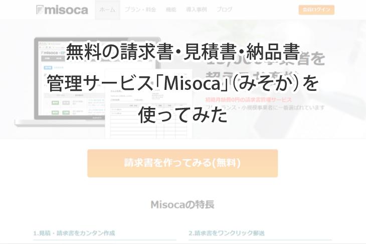無料の請求書・見積書・納品書管理サービス「Misoca」(みそか)を使ってみた