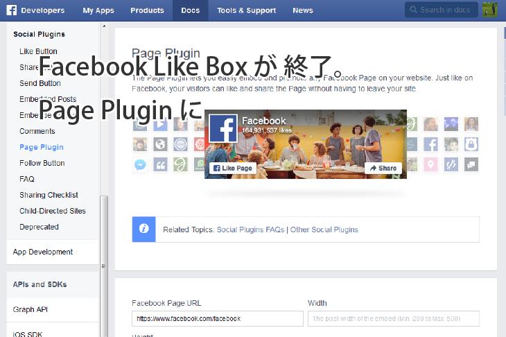 Facebook Like Box が終了。Page Plugin に