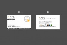 APS名刺