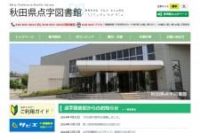 秋田県点字図書館様Webデザイン
