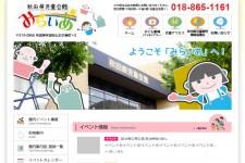 秋田県児童会館みらいあ様 WEBデザイン