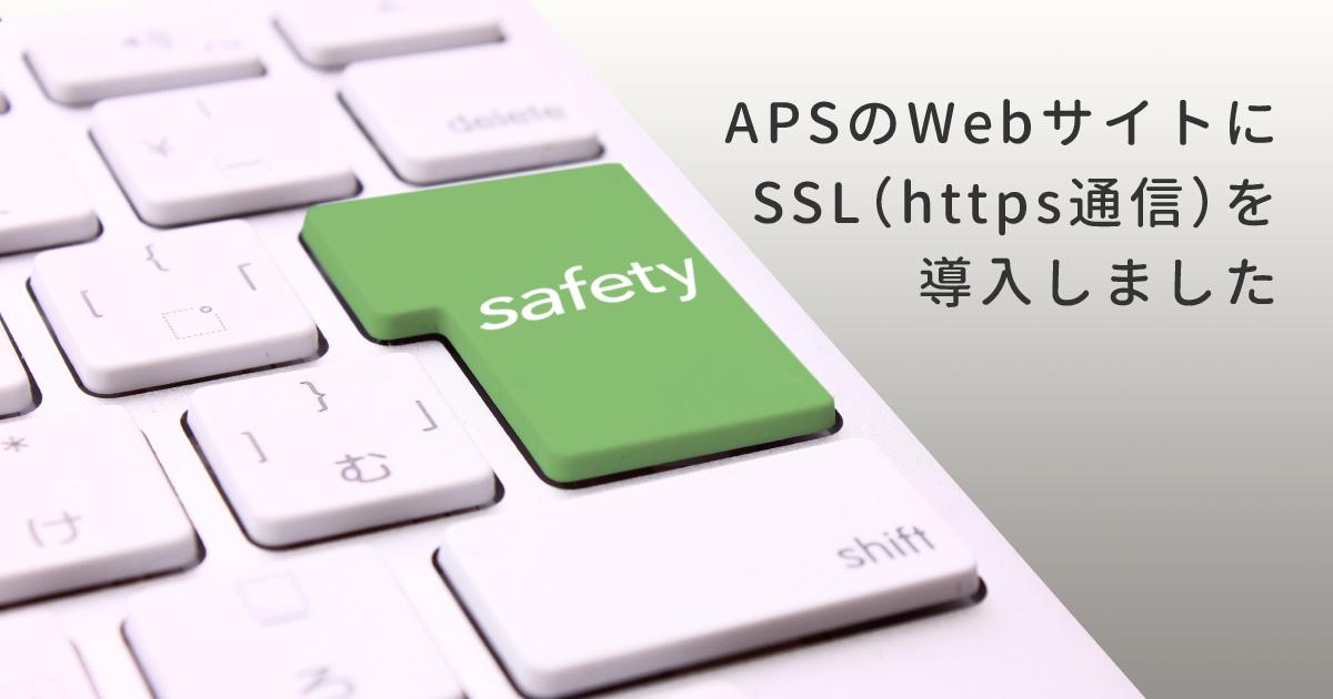 APSのWebサイトにSSL(https通信)を導入しました