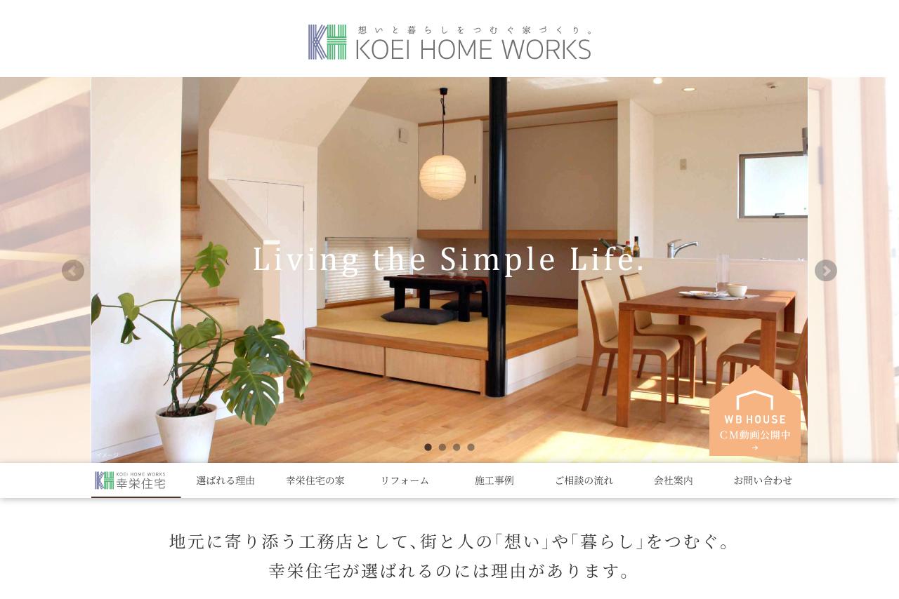 有限会社幸栄住宅様 制作物画像