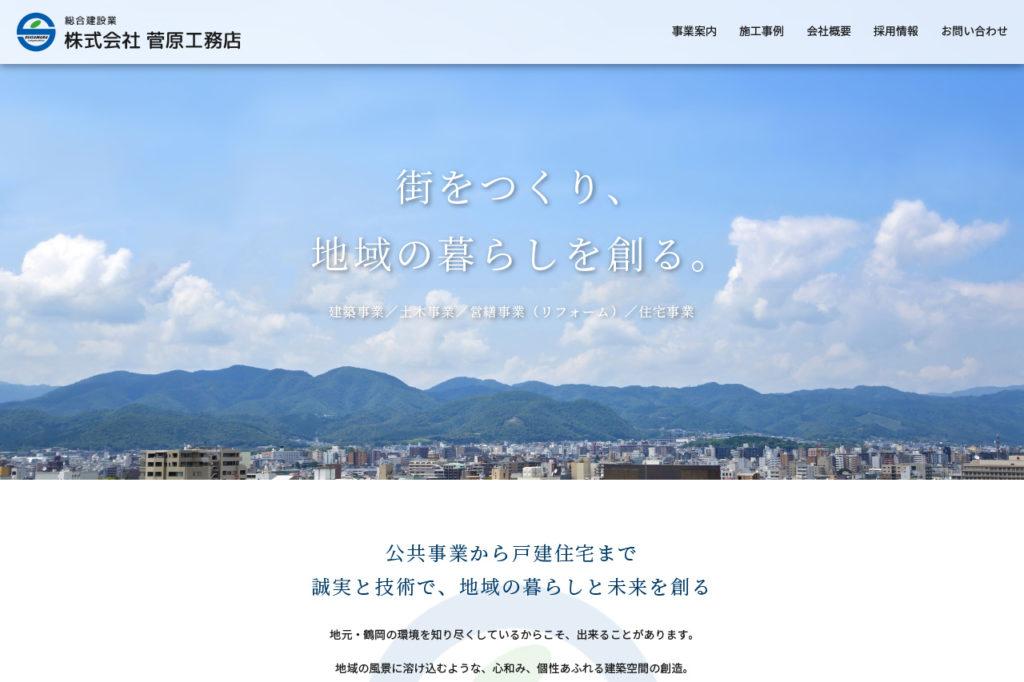 菅原工務店様 トップページ
