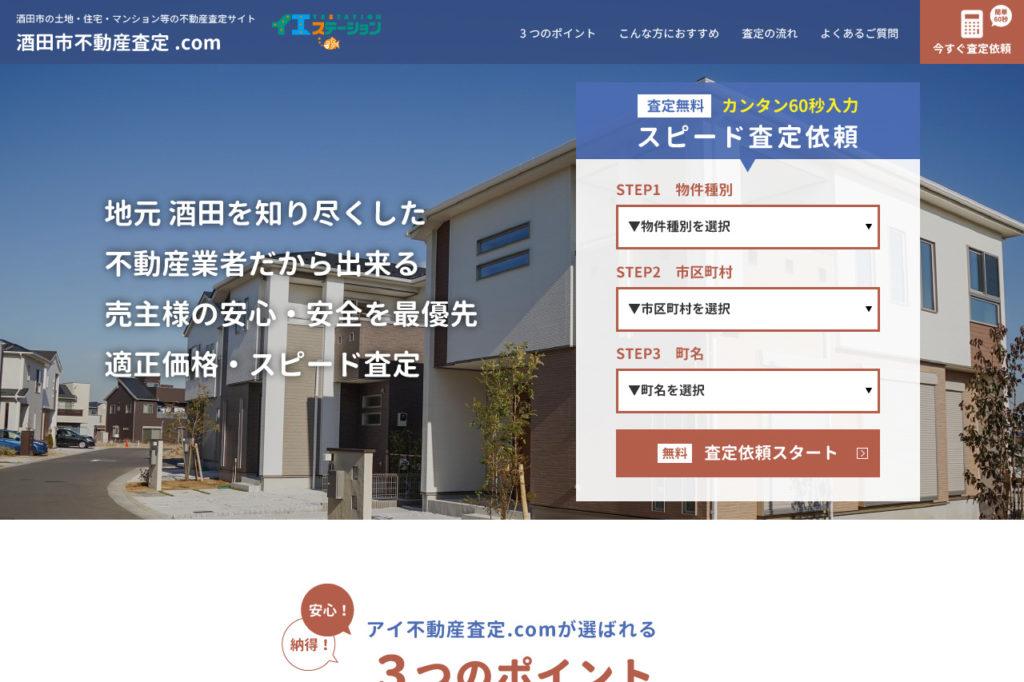 酒田市不動産査定.com様 ランディングページ